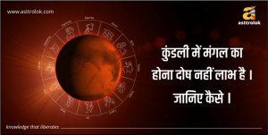 Mangal or Manglik Dosh | मंगली होना दोष नहीं योग है।